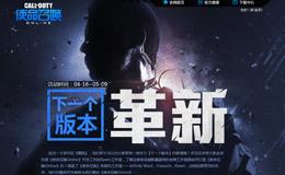 下一版本 革新-使命召唤online官方网站