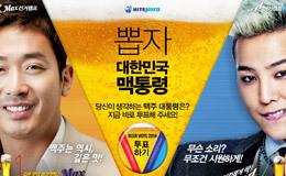 VOTE啤酒活动网站