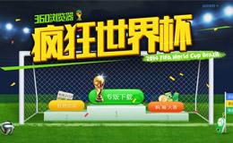 360瀏覽器-瘋狂世界杯活動專題