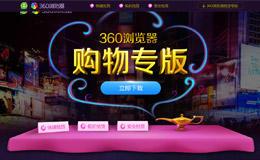 360浏览器购物专版
