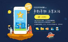QQ空間-多彩年輕,樂享生活