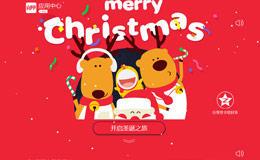 QQ空间圣诞狂欢季专题