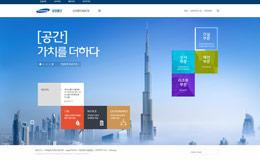 三星物产企业网站