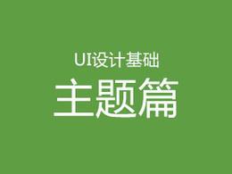 UI设计基础-主题篇