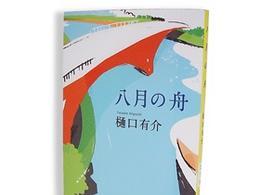 日本兒童畫風格插畫大師雜志封面畫冊海報設計 3/8