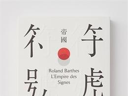王志弘简白书籍装帧设计作品