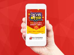 okv店app启动页广告