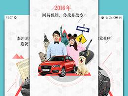網易保險app引導頁