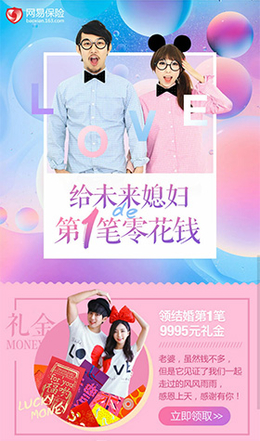 网易恋爱保h5活动专题页面设计