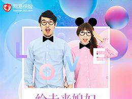 網易戀愛保h5活動專題頁面設計