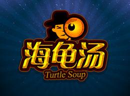 海龟汤游戏UI设计