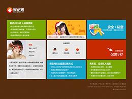 记账网站欣赏页面设计