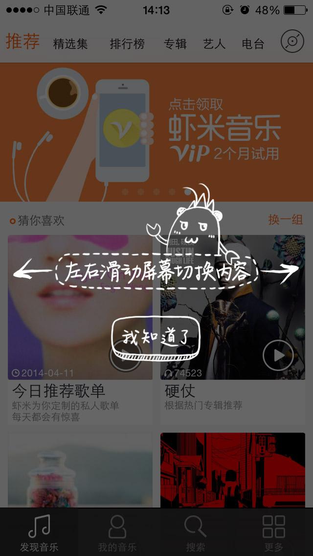 虾米音乐引导页设计