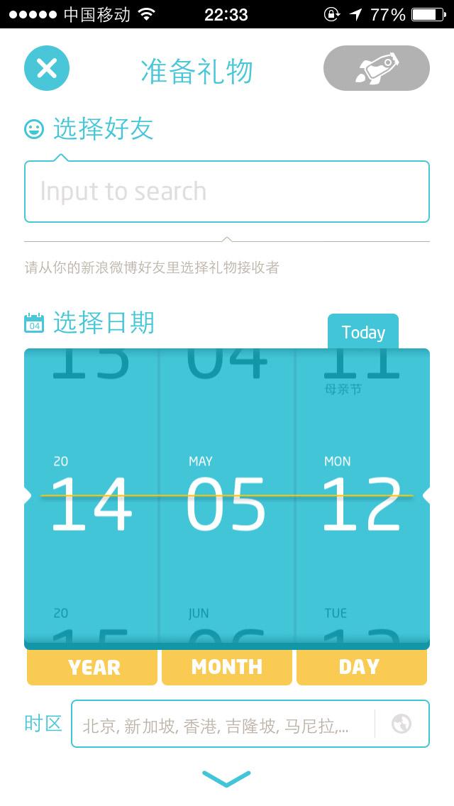 日期选择界面设计