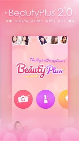 BeautyPlus相机引导页设计