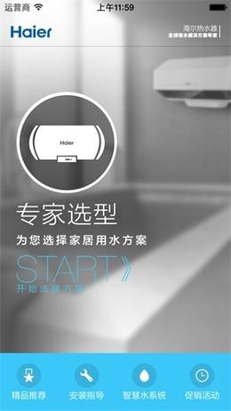 海尔热水器 - 您指上的用水解决方案专家