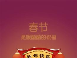 墨迹天气春节版启动界面设计