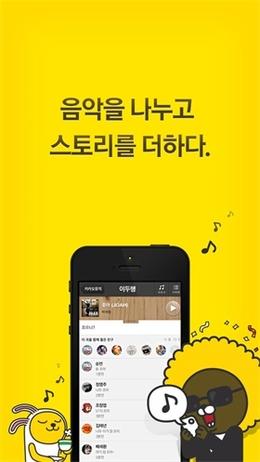 KakaoMusic引导页设计