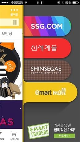 emart mall手机购物应用右侧菜单设计