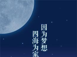 QQ浏览器2016中秋节闪屏海报设计