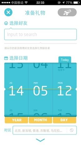 日期選擇界面設計