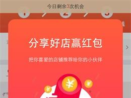 天猫app分享好店赢红包弹窗设计