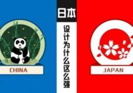 取長補短!揭秘日本設計界強大背后的深層原因