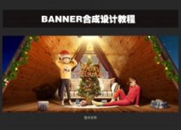 Robber圣诞节场景打造PS详细教程[附素材]