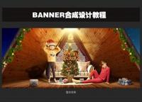 Robber圣誕節場景打造PS詳細教程[附素材]