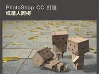 用PhotoShop CC的3D功能立体?#36739;?#20154;小教程