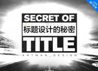 大神白話:標題設計的秘密-龐門正道