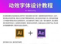 動效字體設計教程 - 《生命贊歌》