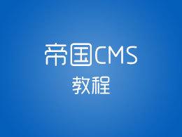 帝国CMS调用栏目别名的两种方法!