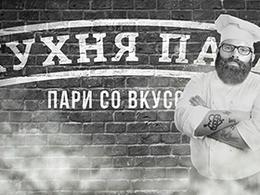 Кухня Пара胡子厨师啤酒品牌设计