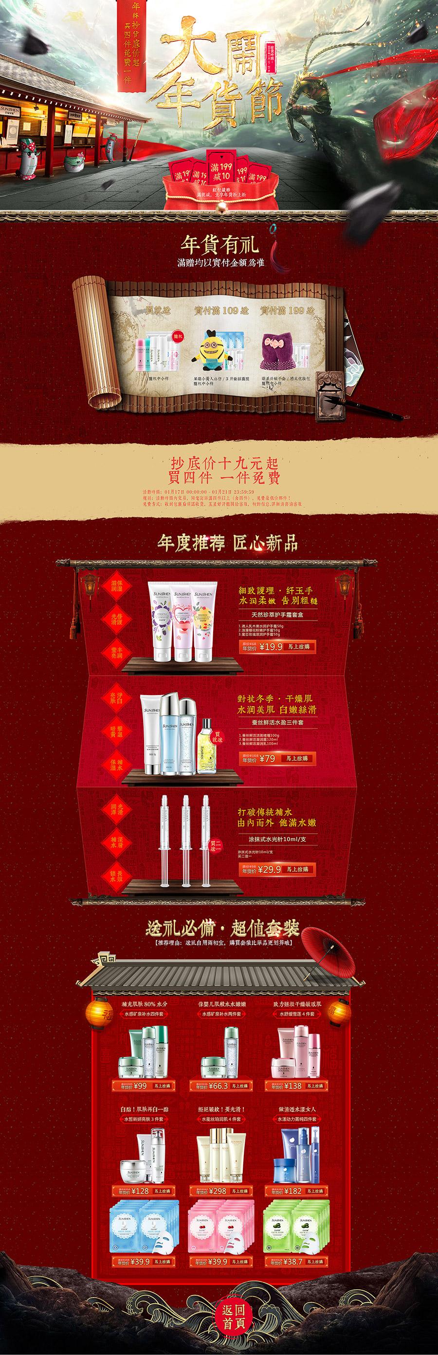年货节美容化妆品首页-sunsshen圣蜜莱雅旗舰店