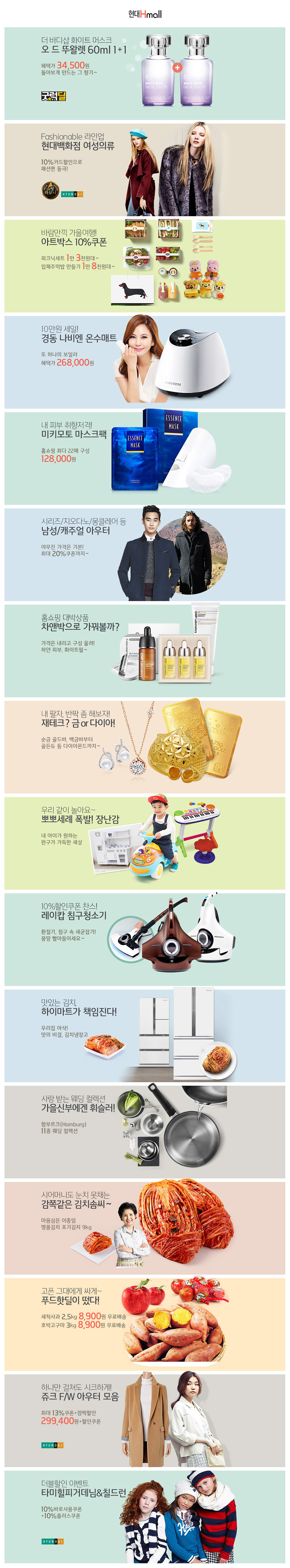韓國購物網站