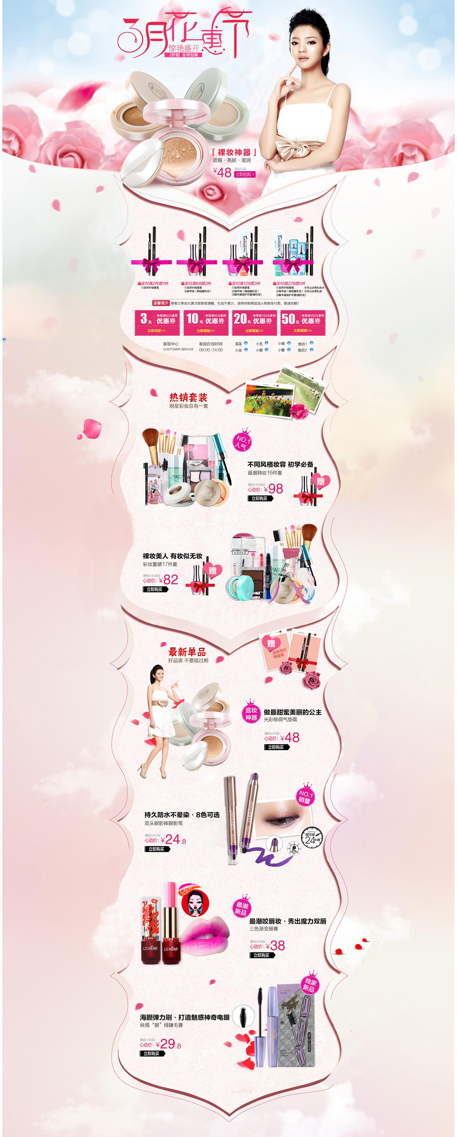 蕾琪化妆品旗舰店 38女人节