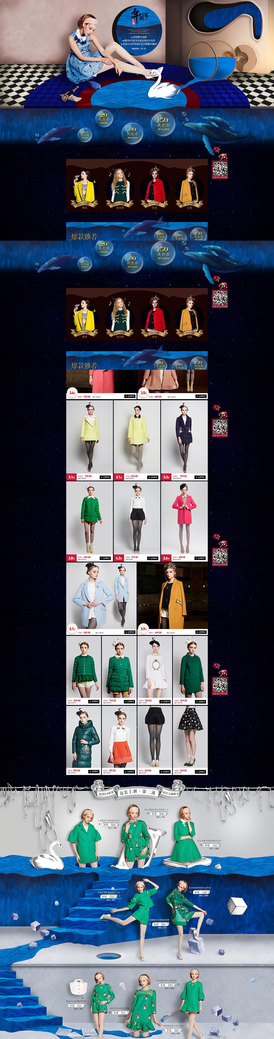 oece女装服饰 年货节 腊八节天猫首页活动专题页面设计