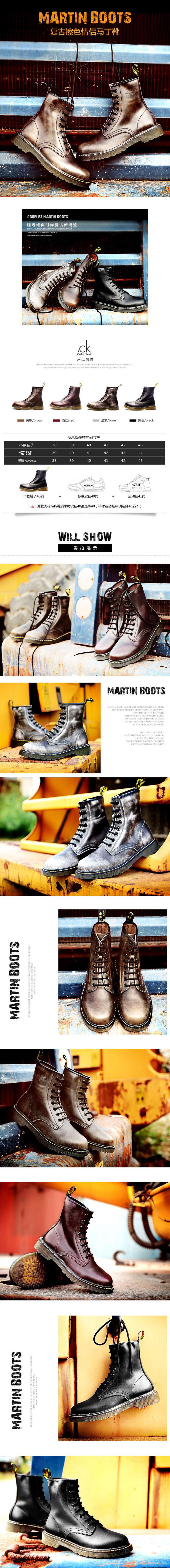 复古情侣马丁靴详情页设计