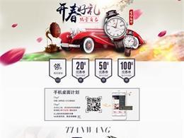 春季手表饰品天猫首页活动页面 天王旗舰店