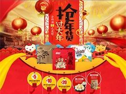 年货节食品零食首页-南国食品旗舰店