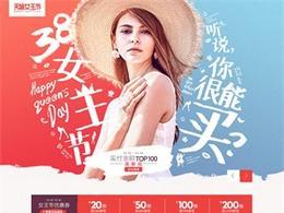 伊芙麗女裝天貓女王節活動首頁設計