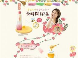 清新手繪蜂蜜洗面奶產品專題
