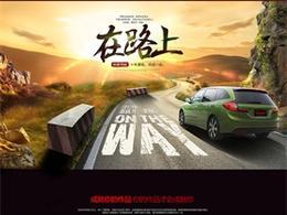 科維在路上 汽車用品配件天貓首頁活動頁面設計.