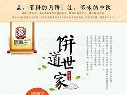 台湾蛋黄酥 传统的美味