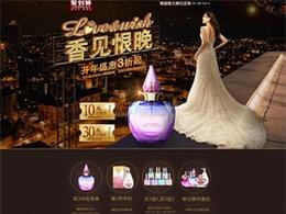 2016新年美容化妆品首页-沁香百萃旗舰店