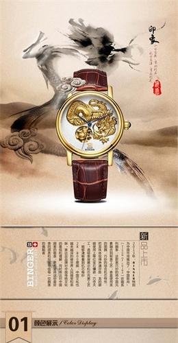 瑞士宾格中国风腕表详情页设计