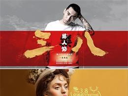 女装创艺banner