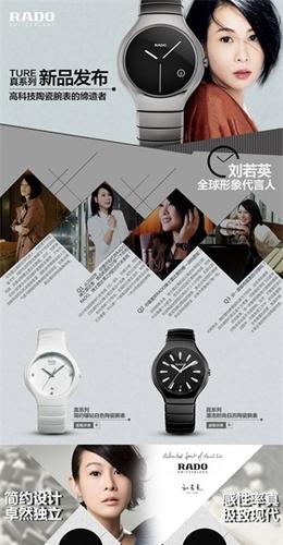 RADO名表真系列新品发布刘若英全球代言