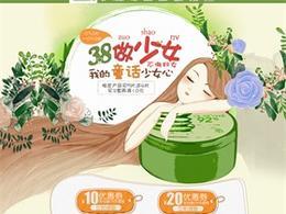 38天貓女王節女人女神節美容護膚化妝品首頁活動頁面